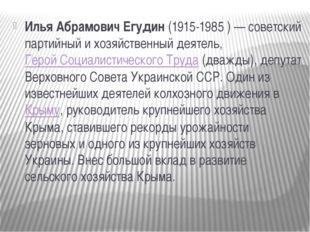 Илья Абрамович Егудин(1915-1985 ) — советский партийный и хозяйственный дея