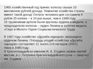 1965 хозяйственный год принес колхозу свыше 10 миллионов рублей дохода. Немн