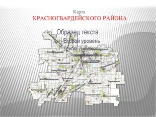 Карта КРАСНОГВАРДЕЙСКОГО РАЙОНА