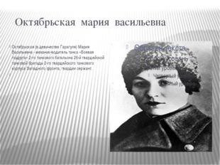 Октябрьская мария васильевна  Октябрьская (в девичестве Гарагуля) Мария Вас