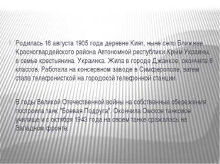 Родилась 16 августа 1905 года деревне Кият, ныне село Ближнее Красногвардейс