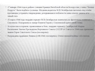 17 января 1944 года в районе станции Крынки Витебской области Белоруссии у та