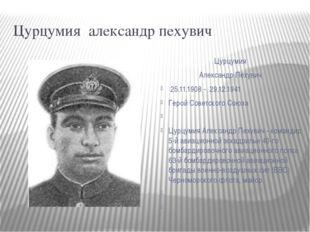 Цурцумия александр пехувич Цурцумия Александр Пехувич 25.11.1908 - 29.12.1941