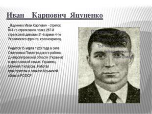 Иван Карпович Яцуненко Яцуненко Иван Карпович - стрелок 844-го стрелкового по