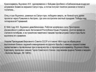 Красноармеец Яцуненко И.К. одновременно с бойцами Дробяско и Бабажановым водр