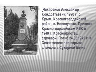 Чикаренко Александр Кондратьевич,1920 г. р. Крым, Красногвардейский район,