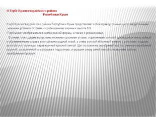 О Гербе Красногвардейского района  Республики Крым   Герб Красногвардейско