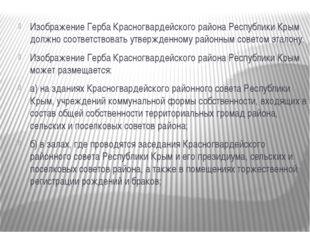 Изображение Герба Красногвардейского района Республики Крым должно соответст