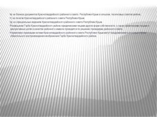 в) на бланках документов Красногвардейского районного совета Республики Крым