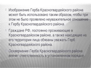 Изображение Герба Красногвардейского района может быть использовано таким обр