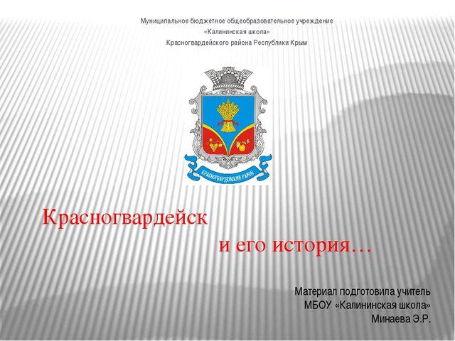 Красногвардейск и его история… Муниципальное бюджетное общеобразовательное уч...