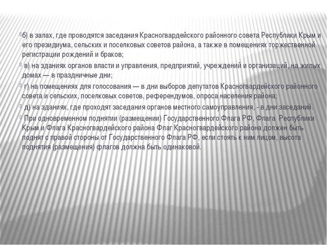 б) в залах, где проводятся заседания Красногвардейского районного совета Рес...