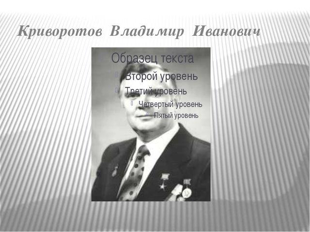 Криворотов Владимир Иванович