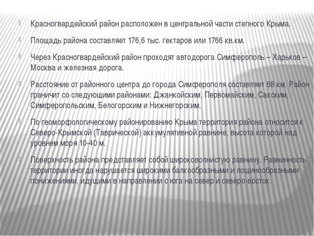 Красногвардейский район расположен в центральной части степного Крыма. Площад...