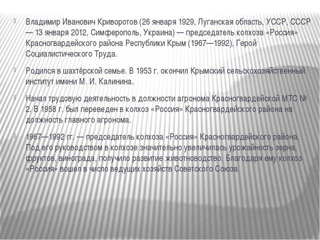 Владимир Иванович Криворотов (26 января 1929, Луганская область, УССР, СССР...