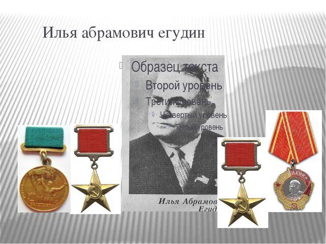 Илья абрамович егудин