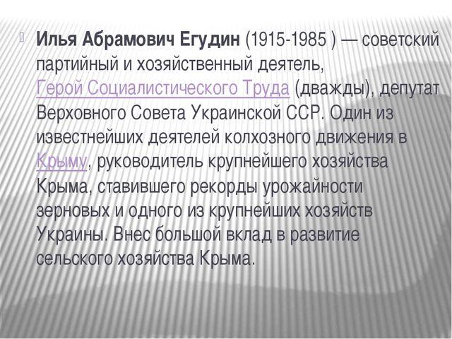 Илья Абрамович Егудин(1915-1985 ) — советский партийный и хозяйственный дея...