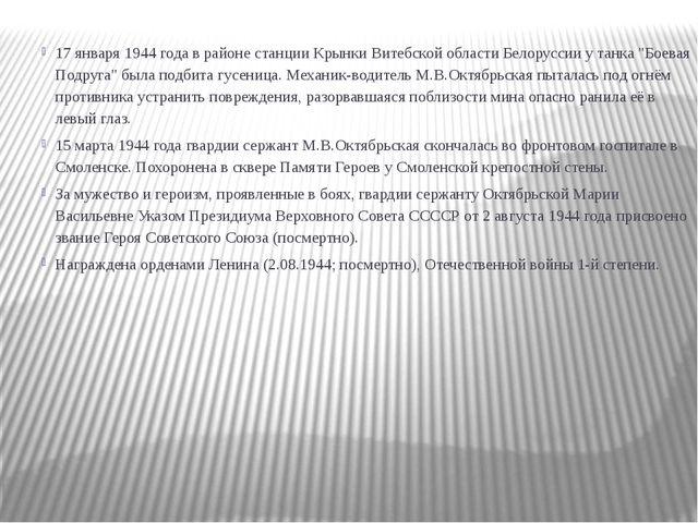 17 января 1944 года в районе станции Крынки Витебской области Белоруссии у та...