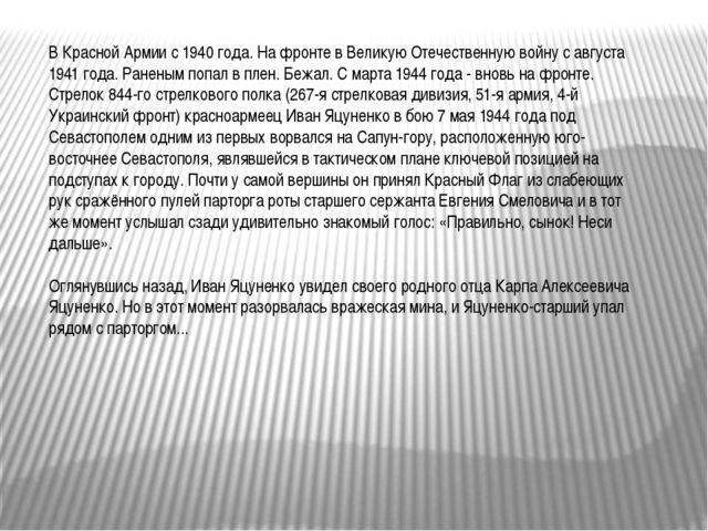 В Красной Армии с 1940 года. На фронте в Великую Отечественную войну с август...