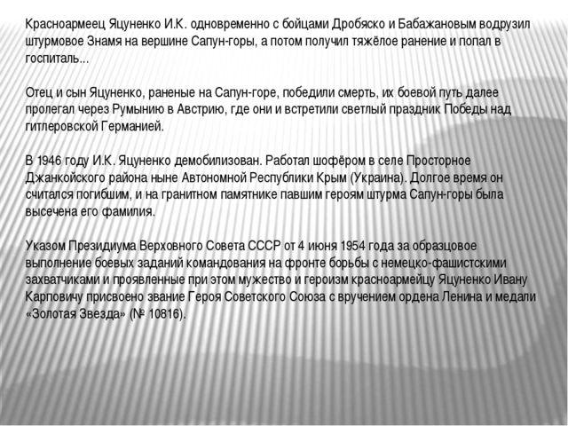Красноармеец Яцуненко И.К. одновременно с бойцами Дробяско и Бабажановым водр...