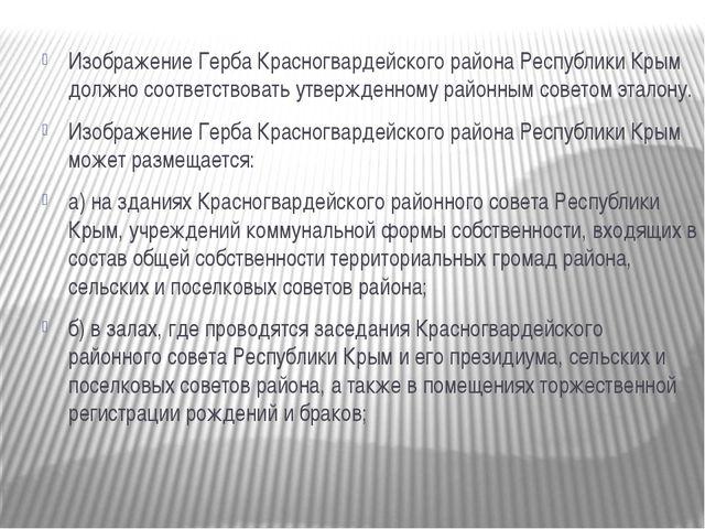 Изображение Герба Красногвардейского района Республики Крым должно соответст...