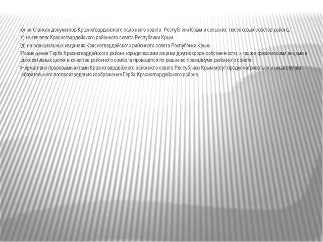 в) на бланках документов Красногвардейского районного совета Республики Крым...