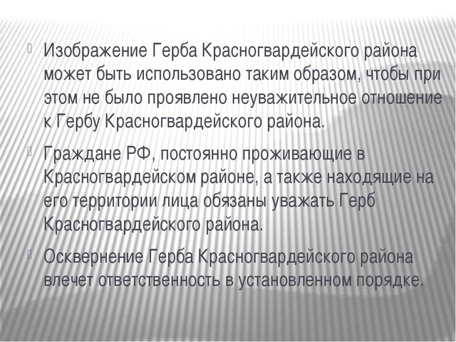 Изображение Герба Красногвардейского района может быть использовано таким обр...