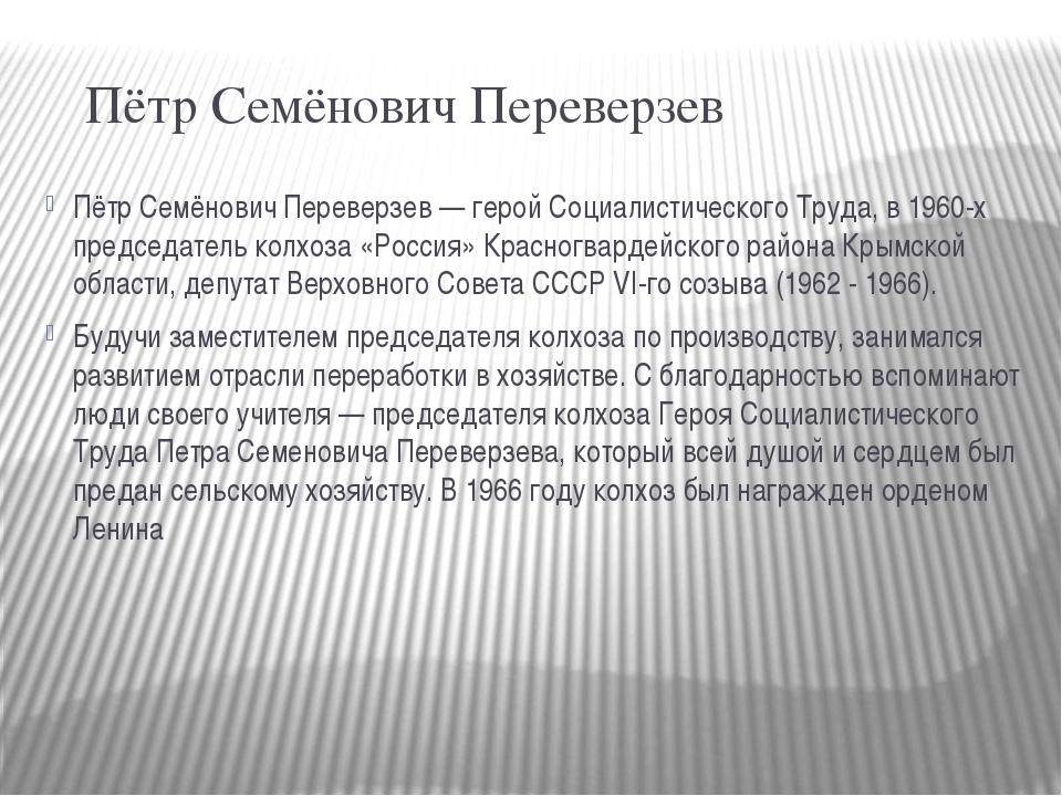 Пётр Семёнович Переверзев Пётр Семёнович Переверзев — герой Социалистическог...