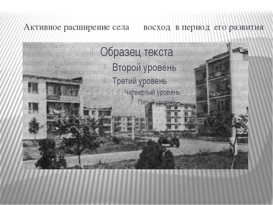 Активное расширение села восход в период его развития