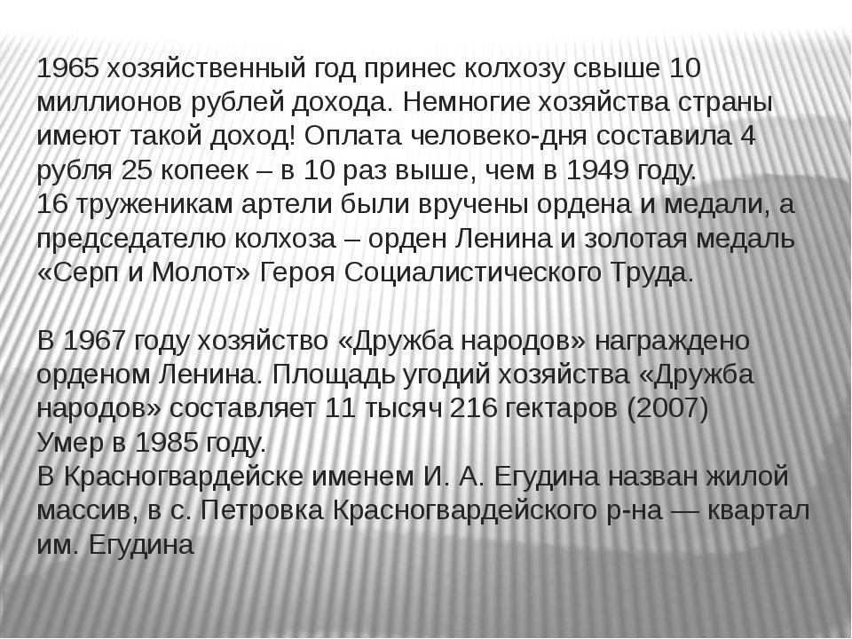 1965 хозяйственный год принес колхозу свыше 10 миллионов рублей дохода. Немн...