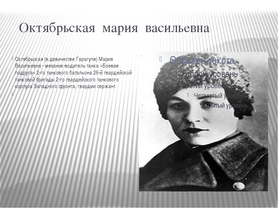 Октябрьская мария васильевна  Октябрьская (в девичестве Гарагуля) Мария Вас...