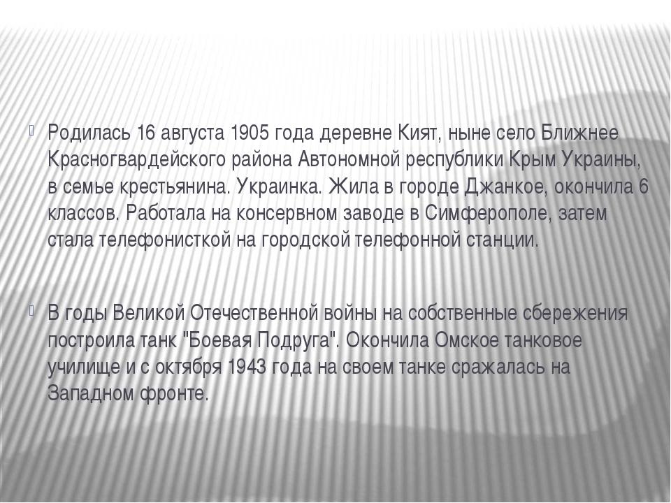 Родилась 16 августа 1905 года деревне Кият, ныне село Ближнее Красногвардейс...