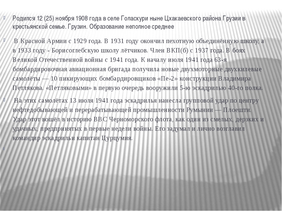 Родился 12 (25) ноября 1908 года в селе Голаскури ныне Цхакаевского района Гр...
