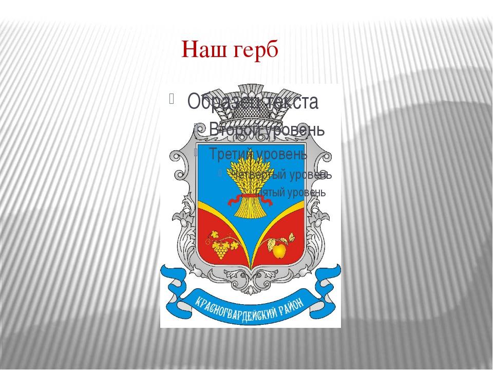 Наш герб