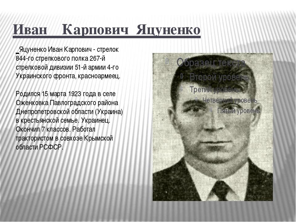 Иван Карпович Яцуненко Яцуненко Иван Карпович - стрелок 844-го стрелкового по...
