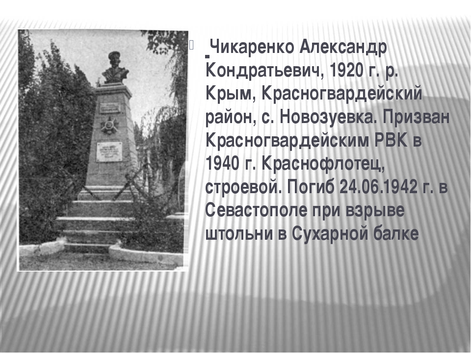 Чикаренко Александр Кондратьевич,1920 г. р. Крым, Красногвардейский район,...