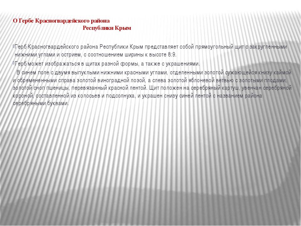 О Гербе Красногвардейского района  Республики Крым   Герб Красногвардейско...