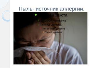 Пыль- источник аллергии.