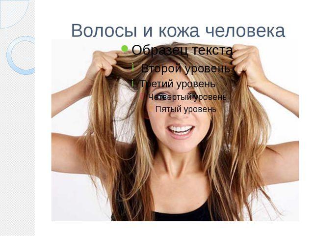 Волосы и кожа человека