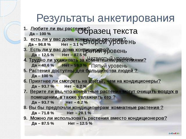 Результаты анкетирования Любите ли вы растения ? Да – 100 % есть ли у вас дом...