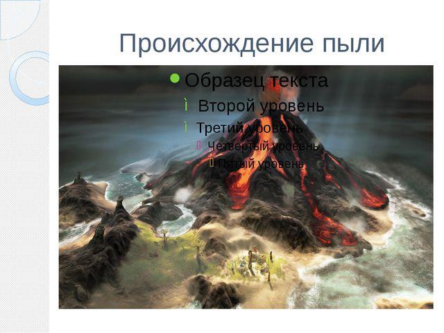 Происхождение пыли