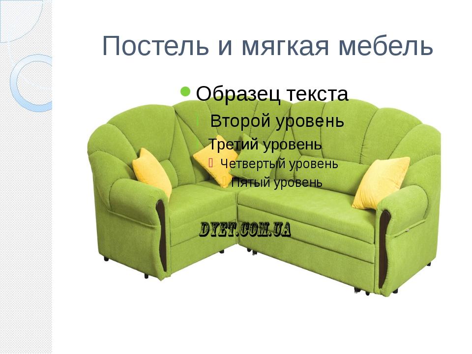 Постель и мягкая мебель