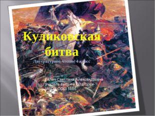 учитель: Галич С. А. Куликовская битва Литературное чтение 4 класс Галич Свет