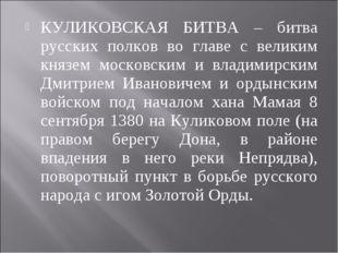 КУЛИКОВСКАЯ БИТВА – битва русских полков во главе с великим князем московским