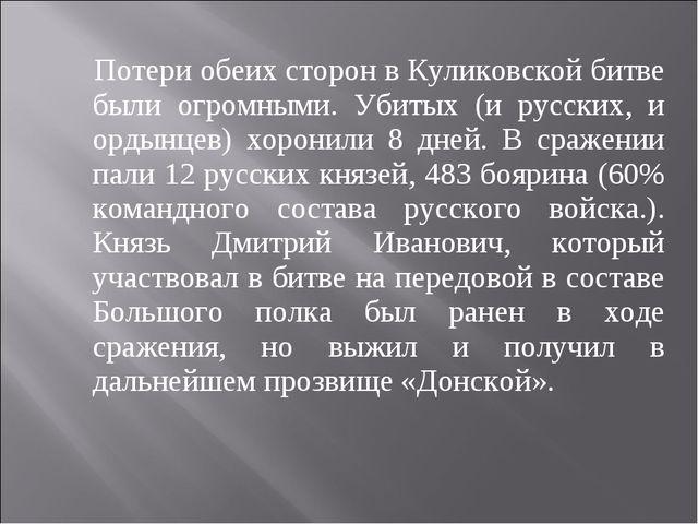 Потери обеих сторон в Куликовской битве были огромными. Убитых (и русских, и...