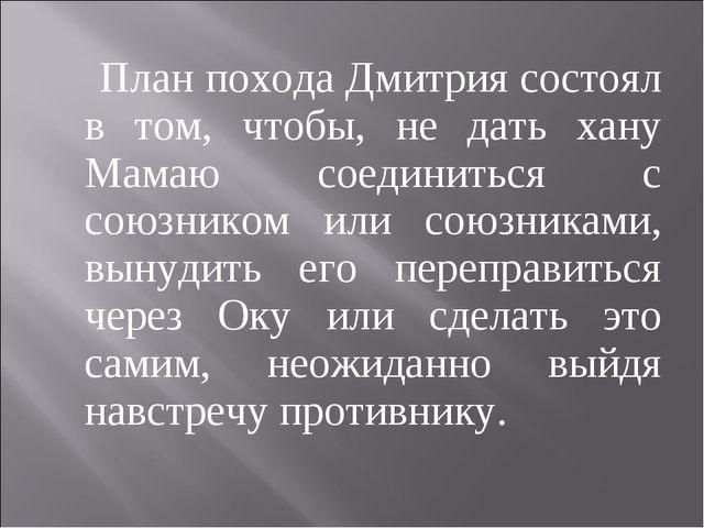 План похода Дмитрия состоял в том, чтобы, не дать хану Мамаю соединиться с с...