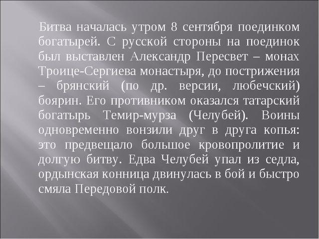 Битва началась утром 8 сентября поединком богатырей. С русской стороны на по...