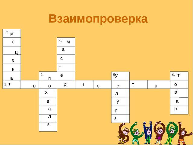 Взаимопроверка в о р ч е с т в о м е ц е н а п х в а л а м а с т е у л у г а...