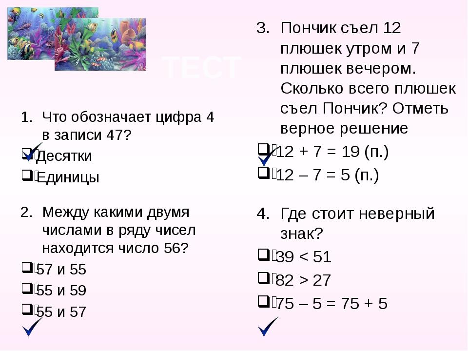 ТЕСТ Что обозначает цифра 4 в записи 47? Десятки Единицы Между какими двумя ч...