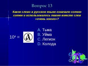 Какое слово в русском языке означало сотню сотен и использовалось также вмес